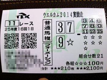 20140120_11.JPG